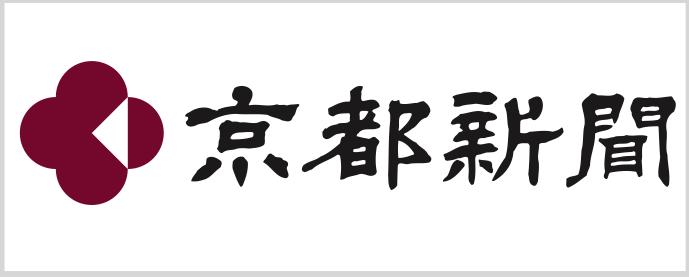 京都新聞社様京都新聞社