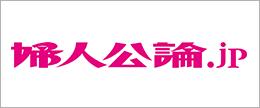 中央公論社様婦人公論.jp